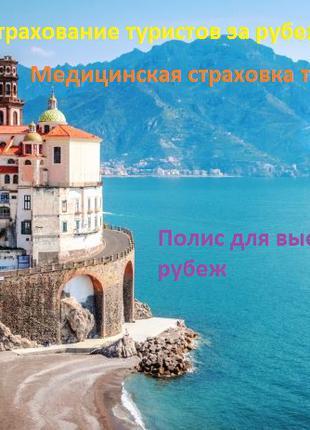Страхование выезжающих за рубеж, медицинская страховка туристов