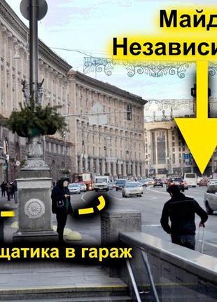 Гараж + парковка Хрещатик - Прорезная Киев центр Майдан Незави...