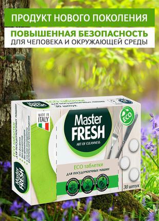 Таблетки для посудомоечной машины Master Fresh ECO/30 шт.набор 4