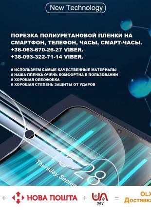 Полиуретановая пленка на айфон iPhone 7 8 xs xr 11 12 se mini ...