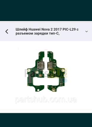 Разьем зарядки для HUAWEI NOVA 2 с нижней платой