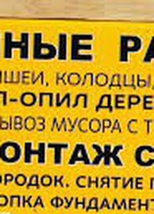 Землянные в ручную и спецтехникой Копка ям траншей Одеса