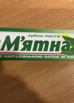 """Зубная паста """"Рецепты здоровья. Мятная"""", 50 мл"""