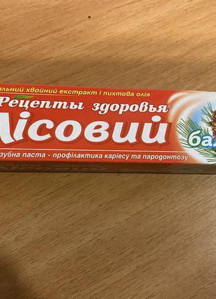Зубная паста «Лісовий бальзам» 50 мл