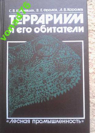 Книга Террариум и его обитатели, 1991г.