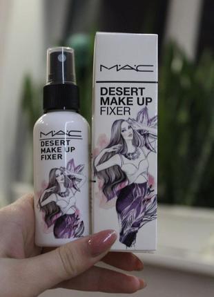 Фиксатор для макияжа desert make up fixer