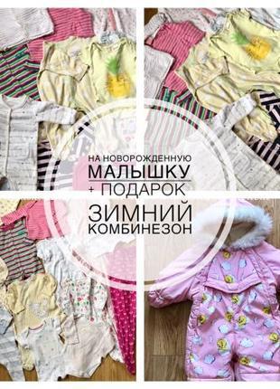 Пакет одежды для новорожденной человечки боди комбинезон