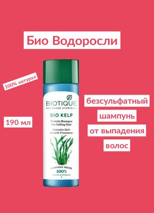Biotique безсульфатный шампунь от выпадения волос