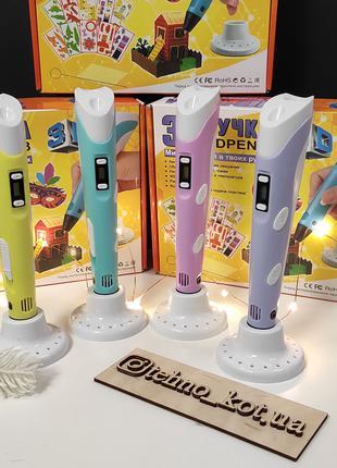 3Д/3D ручка с LCD Дисплеем 3D Pen-3 с трафаретом.