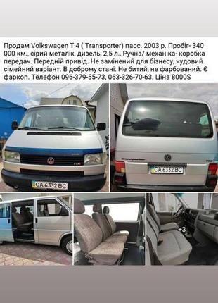 Volkswagen Transporter T4 2003