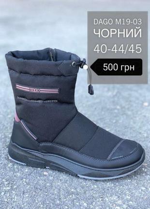 Сапоги дутики ботинки  зимние утепленные артикул 19-03
