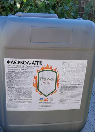 """Речовина вогнебіозахисна просочувальна """"ФАЄРВОЛ-АТТІК"""", 10 кг."""