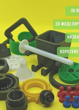 3Д печать, 3D-Моделирование, 3d печать