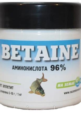 Активатор клёва аминокислота Бетаин 96% (Betaine) На Земле и Воде