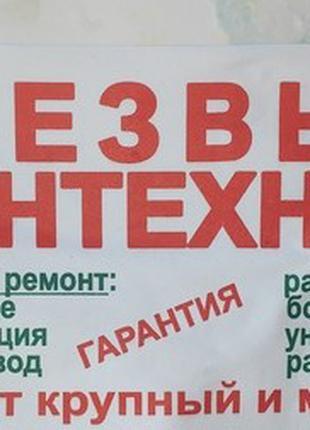 Сантехник Харьков, услуги сантехника Харьков