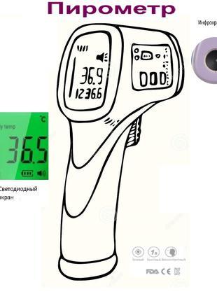 Бесконтактный инфракрасный пирометр Термометр