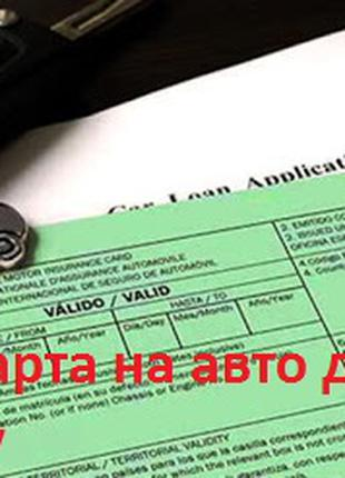 Страхование авто Зеленая карта, Грин карта стоимость