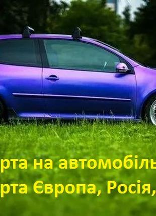 Зелена карта в Європу, зелена карта на авто, автострахування