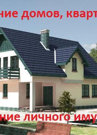 Страхование недвижимости, страхование жилья, квартира страховка