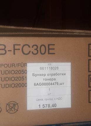 Бункер отработки тонера 6AG00004479,1шт