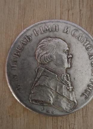 Монеты царской России.