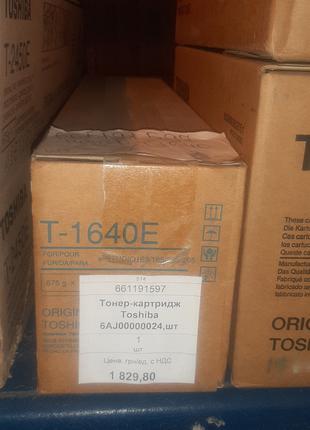 Тонер-картридж Toshiba 6AJ00000024,1шт