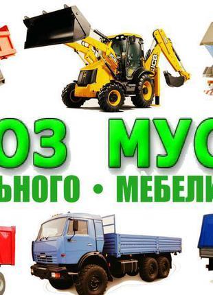 Вывоз строительного мусора. Газель, ЗИЛ, Камаз Киев