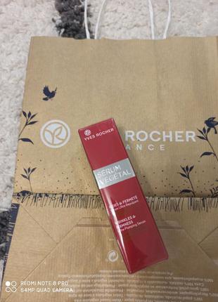 Продам сыворотку для лица для упругости кожи от Yves Rocher 30мл.