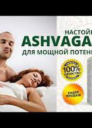 Мощное средство Ashwagandha (Ашваганда) - капли для потенции