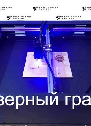 Лазерный Гравер Станок для резки 50*45 см / 5.5 Вт ЧПУ
