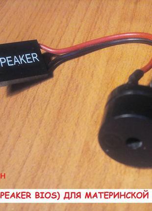 Динамик ( Speaker Bios ) для материнской платы Рабочий, проверен.