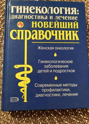 Гинекология :диагностика и лечение новейший справочник .