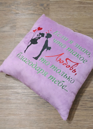 Подушка подарок парню девушке жене мужу влюбленных Валентина