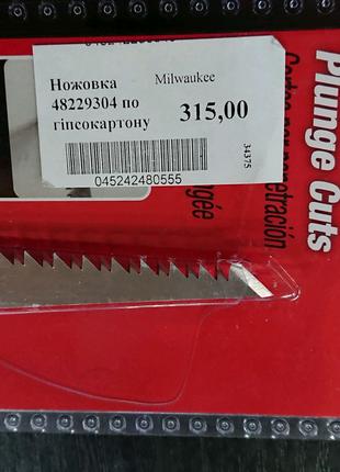 Ножівка по гіпсокартону Milwaukee 48229304