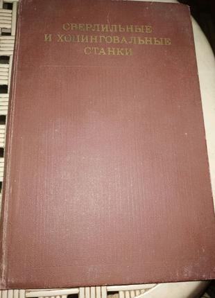 Сверлильные и хонинговальные станки 1979 год