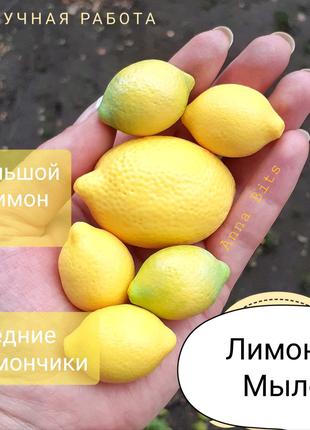 Мыло лимоны, Ручная работа