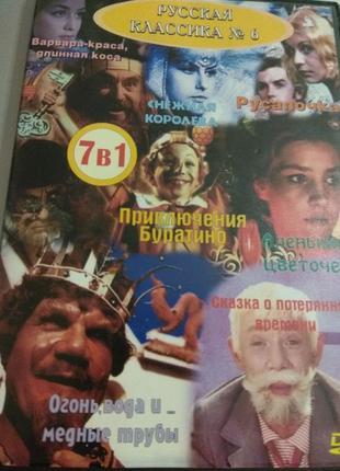 Фильмы-сказки на DVD Топ 7 советских фильмов новый диск