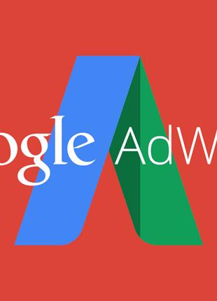 Делаем гугл рекламу Эдвордс и ведем ее