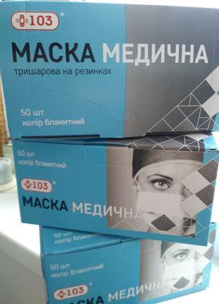 Маска медична тришарова на резинках блакитна 50 шт