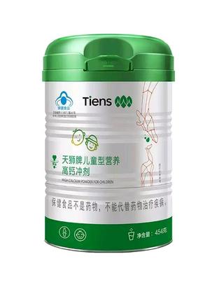 Порошок с высоким содержанием кальция для детей Тяньши  Китай