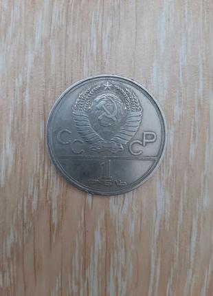 Монета 1 рубль 1979 г.