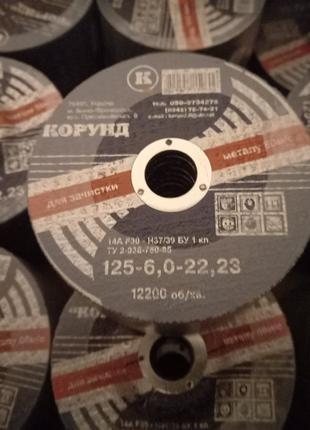 Круги отрезные абразивные по металлу ф125х1,2