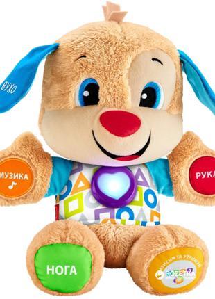 Интерактивная игрушка Fisher-Price Умный щенок Smart stages НОВЫЙ