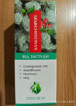 Бальзам- сироп
