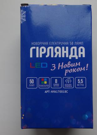 Гирлянда новогодняя светодиодная 50 LED