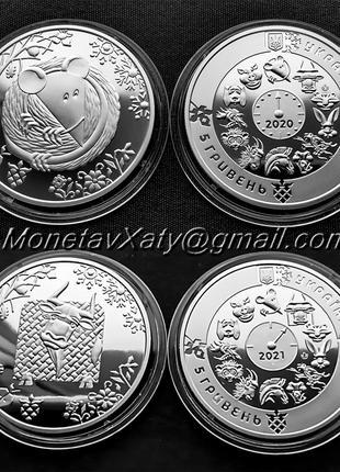 Год Быка + Год Крысы   2 монеты
