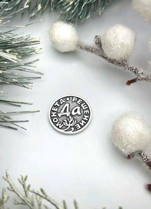 Монета решение да нет серебро