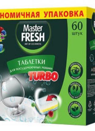 Таблетки для посудомоечных машин TURBO 5в1.Master Fresh