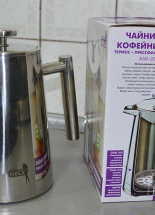 Термос-пресс для кофе ,чая WELZ AW2000 1л