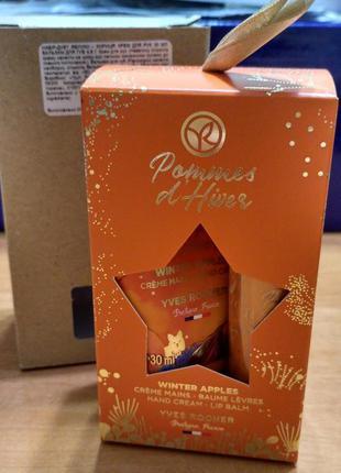 Новогодний набор yves rocher яблоко-корица (крем для рук, баль...